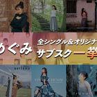 林原めぐみの楽曲が一挙サブスク配信! 新曲「DENIM」フルMVも公開!