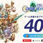 「ファイナルファンタジー・クリスタルクロニクル リマスター」がPS4/Switch/スマホで40%オフ!