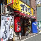 ラーメン店「ゴル麺。秋葉原店」が、3月28日より営業中! 「一刀家 秋葉原店」跡地