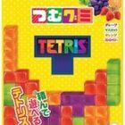 \あの「TETRIS」がグミに!?/ UHA味覚糖 「つむグミ  TETRIS」、2021年4月12日より先行発売開始!