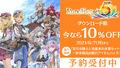 Switch「ルーンファクトリー5」特典付DL版の予約がスタート! 今なら10%オフ価格!