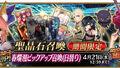 「Fate/Grand Order」、「春爛漫ピックアップ召喚(日替り)」&「ハンティングクエスト 第10弾」スタート!