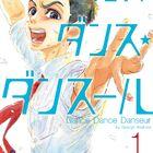 ジョージ朝倉の男子バレエ漫画「ダンス・ダンス・ダンスール」がTVアニメ化決定!