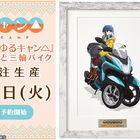 「ゆるキャン△」より、「サウナとごはんと三輪バイク」複製原画が発売決定! 4月11日予約スタート!