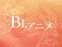 「春抱き」の3連覇なるか、それとも思わぬ伏兵が!? 「2021BLアニメ人気投票」、結果発表!