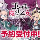 限定2,000部受注生産!「ゴシックは魔法乙女 公式メモリアルファンブック 2021」&キャラクターグッズセット予約開始!