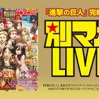 「進撃の巨人」非売品マスクの抽選も! 4月14日(水)配信「別マガLIVE」出演者発表!
