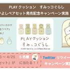 巨大積木のような「PLAYクッション すみっコぐらし」、なかよしペアセットが当たるTwitterキャンペーンを実施!