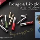 「名探偵コナン」より、江戸川コナンや赤井秀一などのリップアイテムが登場! ルージュ&リップグロス2本がセットに