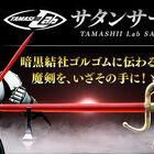 「仮面ライダーBLACK」より、BLACKのライバル・シャドームーンが持つ剣「サタンサーベル」がTAMASHII Labに登場!!
