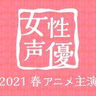 91人の女性声優がエントリー! 公式投票企画「今期のイチ推し声優は? 2021春アニメ主演女性声優人気投票!」が本日スタート!