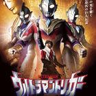 新TVシリーズ「ウルトラマントリガー NEW GENERATION TIGA」、7月10日(土)9時放送スタート!