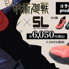 TVアニメ「呪術廻戦」より「瞬足」シリーズ「SL by SYUNSOKU」のコラボシューズが登場! コラボオリジナルボックス入り!!