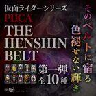 ICカードに重ねて光る「PIICA(ピーカ)」に、平成仮面ライダーベルトデザイン10種が登場!!