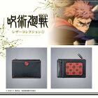 TVアニメ「呪術廻戦」より本革を使用した本格仕様のレザーコレクションが登場!