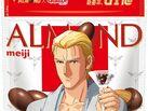 プラモデルも当たる!「ガンダム逆襲のシャア×アーモンドチョコレートパウチ」期間限定発売!