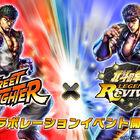 「北斗の拳」スマホゲームにて、「ストリートファイター」とのコラボイベントが4月30日(金)より開催!