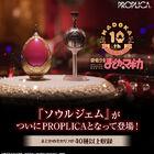 「魔法少女まどか☆マギカ」10周年記念! おとな向け商品「PROPLICA」に、「ソウルジェム」と「グリーフシード」がセットで登場!
