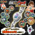 「妖怪ウォッチ♪」より、伝説の妖怪ウォッチが復刻!「DX妖怪ウォッチ ♪SPECIAL」が発売!