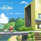 Switch「クレヨンしんちゃん『オラと博士の夏休み』」7月15日発売決定! 数量限定でプレミアムパッケージも!