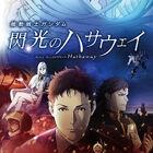映画「機動戦士ガンダム 閃光のハサウェイ」5月21日(金)へ公開延期決定