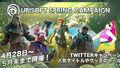 「ウォッチドッグス レギオン」など、セール&グッズが当たるTwitterキャンペーンをユービーアイソフトが実施!