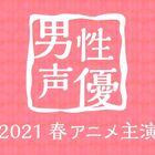 大盛り上がりの途中経過発表! 公式投票企画「今期のイチ推し声優は? 2021春アニメ主演男性声優人気投票!」絶賛開催中!