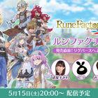 Switch「ルーンファクトリー5」公式生放送が5月15日(土)配信決定!