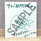 12thシングル「ストロボメモリー」リリース記念! 内田真礼サイン色紙を抽選で1名様にプレゼント!!