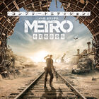 サバイバルシューター「メトロ エクソダス」PS5版・Xbox Series X|S版が7月15日発売! DLCのセットも!