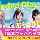 PS VR「サマーレッスン」シリーズが大幅割引! 5月26日まで「Extended Play Sale」開催中!