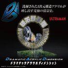 「DAD-ドラマチックアクリルディメンション- 」に、「ウルトラマンZ」から特空機1号セブンガーが登場!