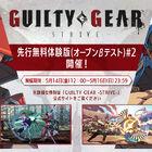 PS4/PS5「GUILTY GEAR -STRIVE-」、5月16日(日)までの限定で先行無料体験版(オープンベータテスト)開催!
