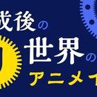 総括・「シン・エヴァンゲリオン劇場版:  」(後編)──真希波・マリ・イラストリアスはなぜ昭和歌謡を歌い続けたのか【平成後の世界のためのリ・アニメイト 第9回】