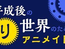 総括・「シン・エヴァンゲリオン劇場版:||」(後編)──真希波・マリ・イラストリアスはなぜ昭和歌謡を歌い続けたのか【平成後の世界のためのリ・アニメイト 第9回】