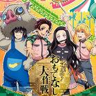 東京ドームシティ アトラクションズと「鬼滅の刃」がコラボ! 「~全集中!おもてなし大作戦~」5月28日(金)から開催!