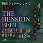 ICカードに重ねて光る「PIICA」、仮面ライダーベルト第2弾登場! 色褪せないベルトの輝きは、平成二期と令和へ引き継がれる!!