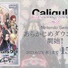 Switch版「Caligula2」、15%OFFの特別価格で「あらかじめダウンロード」開始!