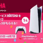 PS5で、映画好きのための動画配信サービス「WATCHA」が提供開始! 1ヶ月無料体験も可能
