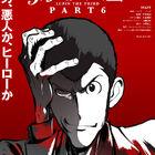 「ルパン三世」新作TVアニメが10月より放送決定!出演権プレゼントも!