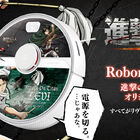 \俺の使命は、このクソみてえな家に塵ひとつ残さないよう尽くすことだ/「進撃の巨人」リヴァイ兵長のオリジナル音声案内搭載のロボット掃除機が発売決定!