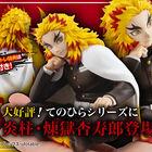 大好評の「鬼滅の刃」てのひらシリーズに、「炎柱」の称号を持つ煉獄杏寿郎が、胡座をかきリラックスした姿で登場!