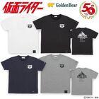 Goldenbearと仮面ライダーがコラボ! 第1弾は、仮面ライダー1号、仮面ライダーBLACK、仮面ライダークウガの3種類!!