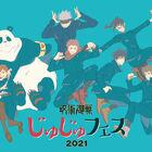 配信チケット発売中!「呪術廻戦」のイベント「じゅじゅフェス 2021」描き下ろしグッズが発売中!