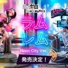 TVアニメ「Re:ゼロから始める異世界生活」より、ネオンシティに舞い降りたレムとラムが1/7スケールフィギュアに! 6月25日予約販売開始!