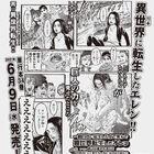 「進撃の巨人」本日の朝日新聞朝刊に一面広告を掲載! エレンが異世界転生…⁉ 最終巻は本日発売