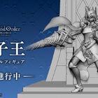 「劇場版 Fate/Grand Order -神聖円卓領域キャメロット-」、獅子王の「渋スクフィギュア」が登場!