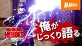 Switch「ノーモア★ヒーローズ3」新トレーラーやゲームシステム公開! 「トイレレスキュー」など面白要素も!