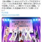 TVアニメ「理系が恋に落ちたので証明してみた。」が2期のタイトルを一般公募! 6月30日まで!