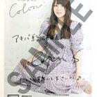 2ndアルバム「Colon」リリースを記念! 佐々木恵梨サイン入りポスターを抽選で1名様にプレゼント!!